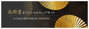 Ai TAKAOKA/Metal Leaf Designer Official Website